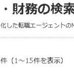 MS-Japanは管理部門の転職を考えているなら登録しておくべき